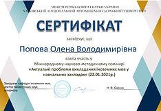 сертифікат Попова О ХНАДУ.jpg