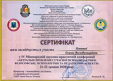 Сертиф_конф_психодид Попова О.В..jpg