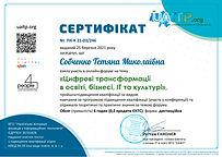Сертифікат_ПК-К-21-03_246.jpg