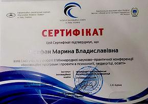Сертифікат_Штефан3.jpg