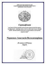 Chernenkocertificate3_page-0001.jpg
