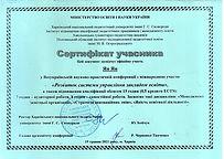 Ян Ян (Васильєва, 19.05.2021)_page-0001.