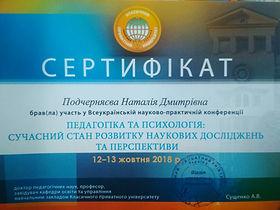 Podcherniaieva certificate1.jpg