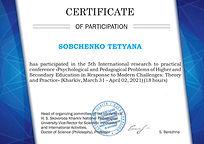 ХНПУ Certificate_3-8.jpg