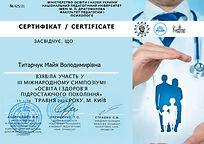 Симпозіум НПУ Драгоманова, освіта  підростаючого поколіня_page-0002.jpg