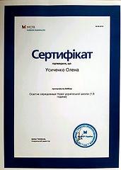 Усиченко Олена Doc May 24 2021-5.jpg