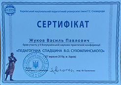 Zhukovcertificate6.jpg