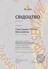 Svystunovacertificate2_page-0001.jpg