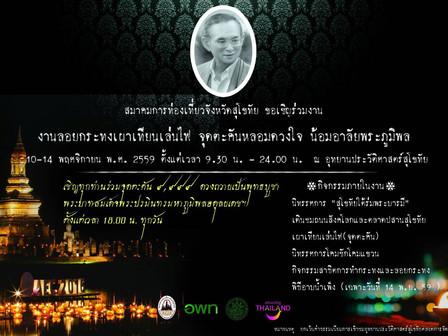 UPDATED: Loy Krathong 2016 @ Sukhothai
