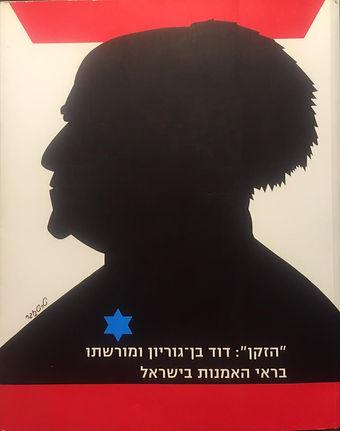 """""""הזקן"""": דוד בן-גוריון ומורשתו בראי האמנות בישראל"""