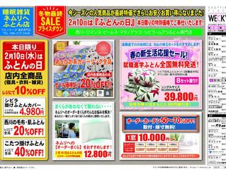 2月10日(水)は『ふとんの日』西川の寝具など店内全商品、1日限りの特別価格でご奉仕いたします!