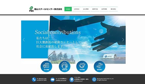 福山スチールセンター株式会社