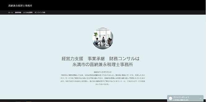 喜納兼永税理士事務所