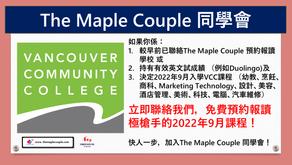 The Maple Couple - Vancouver Community College (VCC) 【2022年9月特別入學通道】 (⚠️超搶手)