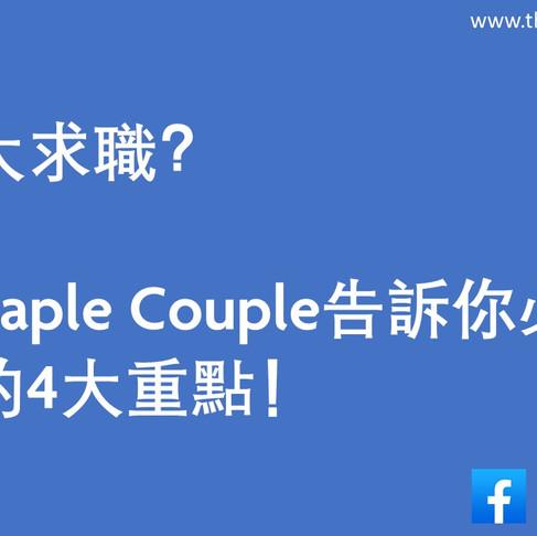 加拿大求職? The Maple Couple告訴你必須知道的4大重點!(個人體驗分享)