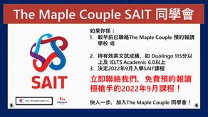 卡加利 SAIT GOGOGO!【SAIT 2022年9月The Maple Couple特別入學通道】