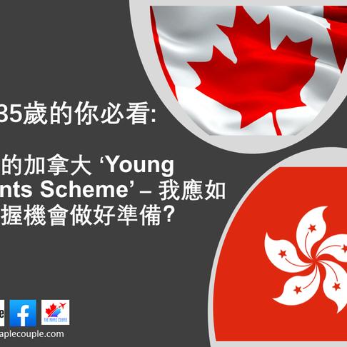 18-35歲的你必看: 全新的加拿大 'Young Talents Scheme' – 我應如何把握機會做好準備?