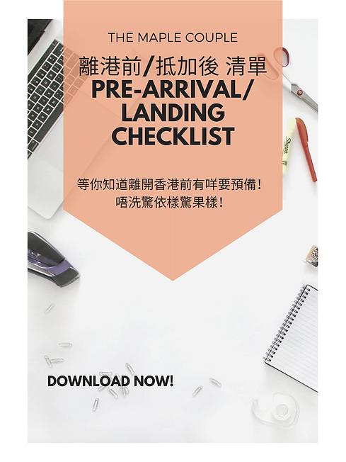 離港前_抵加後 清單Pre-Arrival_ Landing Checklist