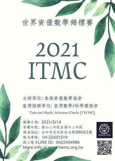 2021 ITMC Poster.jpg