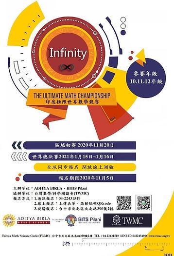 INFINITY poster.jpg