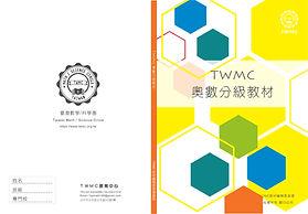 TWMC奧數分級教材.jpeg