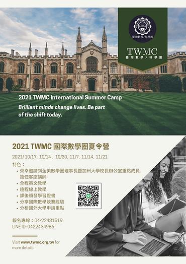 TWMC.png