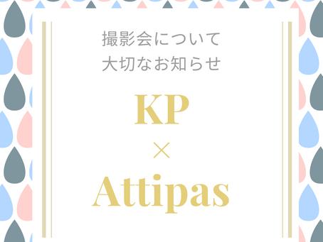 【KP x Attipas2020春新作コラボイベント 中止のお知らせ】
