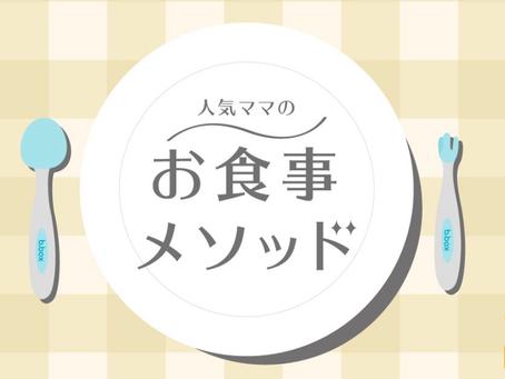 b.box eat&live企画「人気ママのお食事メソッド」スタート!