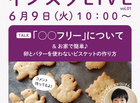 b.box <食育>第1回インスタライブテーマは「○○フリー」