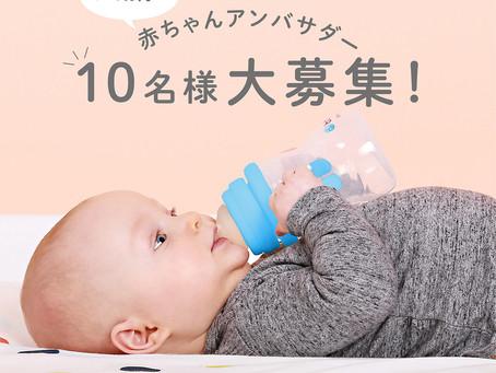 生後4か月から6か月のベビーアンバサダー大募集!