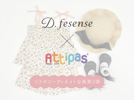 Attipas コラボでアティパスコーディネイトをご紹介!~PART3~