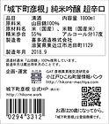 城下町彦根純米吟醸超辛口_1800ml_v1.jpg