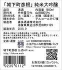 城下町彦根純米大吟醸_1800ml_v4.jpg