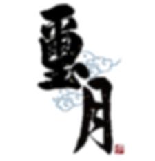 璽月Logo.png