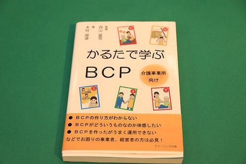かるたで学ぶBCP