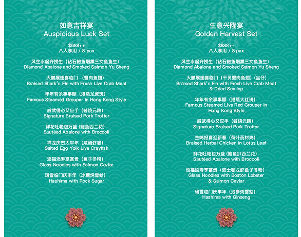 DK CNY 2021 Set Menu 2.jpg