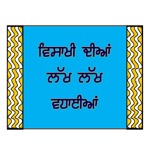 Vaisakhi Greeting Cards (Small)