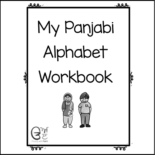 Download: Alphabet Worksheets 2