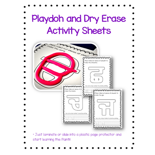 Playdoh and Dry Erase Activity Sheets