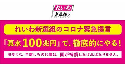 コロナ緊急対策バナー_200407_0016改-1024x576.png