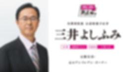 yoshifumimitsui-1024x576.jpg