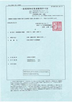 台東区:一般廃棄物許可証