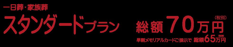 プラン-スタンダード-_2.png