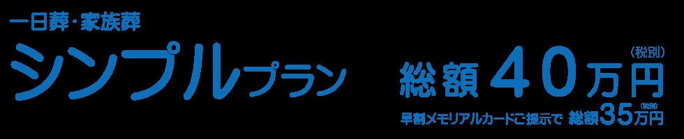 プラン-シンプル_2.png