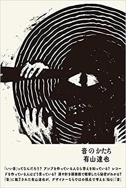 Oto-no-Katachi-top.jpg