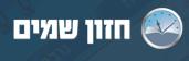 לוגו חזון שמים מאתר חדש.png