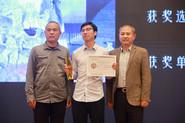 第二届衲田杯建筑设计竞赛 Natian Cup International Competition Second Prize
