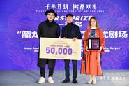 开封新场景设计竞赛颁奖典礼 Space Scene International Competition First Prize