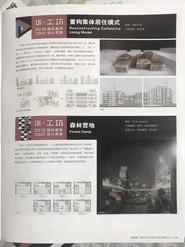 创想青年家建筑设计竞赛 Dream Apartment Honorable Mention publication