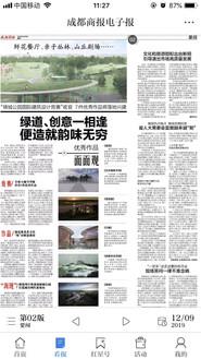 锦城公园国际设计大赛4号地块一等奖 Jincheng Park International Design competition Plot 4 First Prize